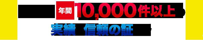 福岡で年間10,000件以上の実績が信頼の証です
