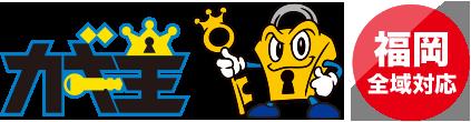 福岡市西区の鍵屋、鍵交換、鍵開け、鍵の修理・作製【カギ王】へお任せください。